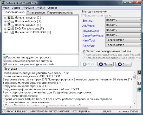 AVZ virus remove tool
